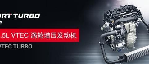 """站在""""巨人""""的肩膀上,广汽本田第二代1.5T有哪些突破?"""