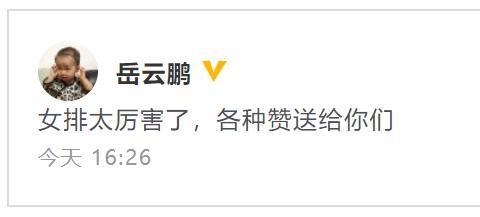中国女排七连胜!岳云鹏、张柏芝等明星祝贺,和男篮形成鲜明对比