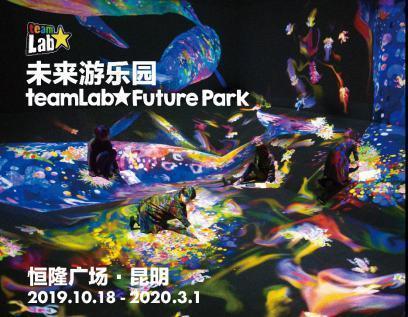 号外!teamLab未来游乐园将落地恒隆广场·昆明