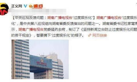 湖南卫视再被央视点名,强行下架两档综艺,勒令进行节目整改