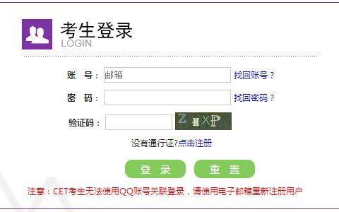 英语六级|采用全国网上报名系统的入口
