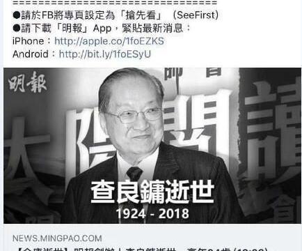 金庸去世!蒋方舟河图等数十位作家,李若彤等数十位演员微博悼念