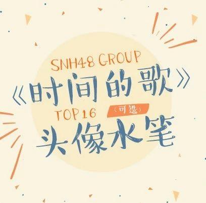 火热销售中 | SNH48 GROUP第六届总决选汇报EP《时间的歌》主题周边今日开售!