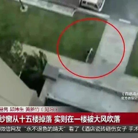 网传海口一小区纱窗从十五楼掉落?真相来了!