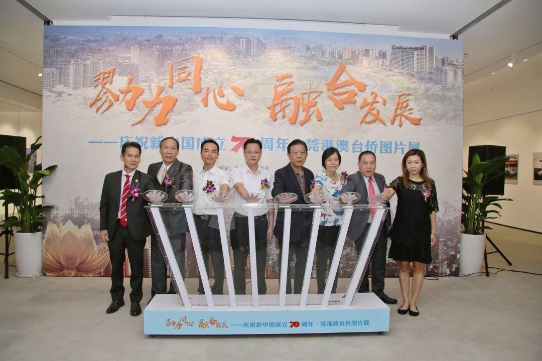 庆祝新中国成立70周年·莞港澳台侨图片展在民盈美术馆展出,120名代表出席开幕仪式