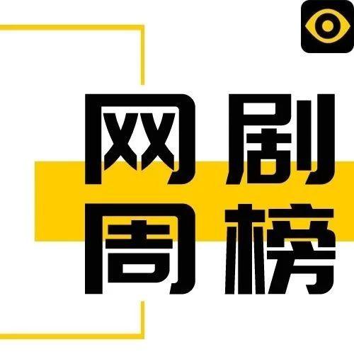 网剧周榜丨《十年三月三十日》空降登顶,《我在未来等你》跃升TOP3
