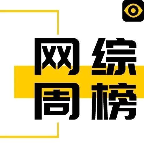 网综周榜丨《我要打篮球》持续霸榜,献礼综艺《我和我的祖国》跃升TOP5