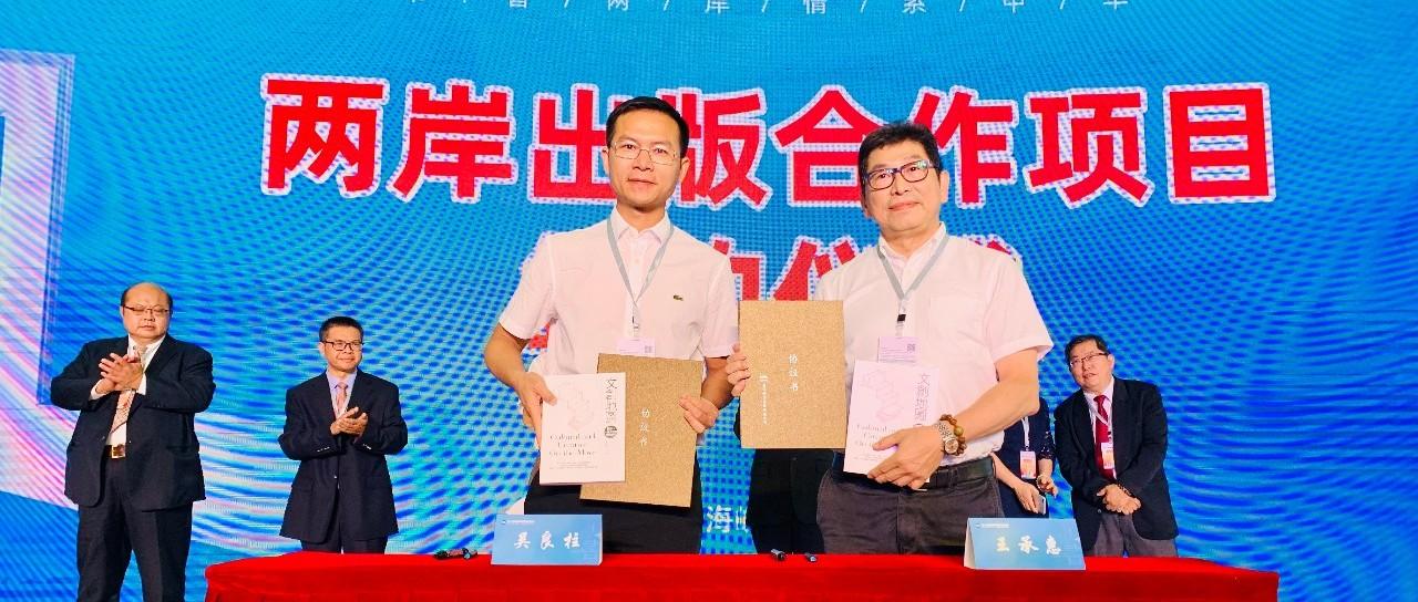 《文创地图:指引,一条文创的经营路径》简体中文版独家授权现代出版社出版