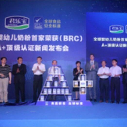 君乐宝全产业链模式获国际认证