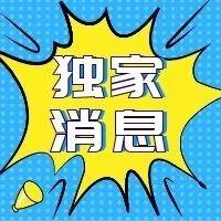 撕资源爆料丨鹿晗、黄景瑜、周冬雨、李兰迪、陈伟霆
