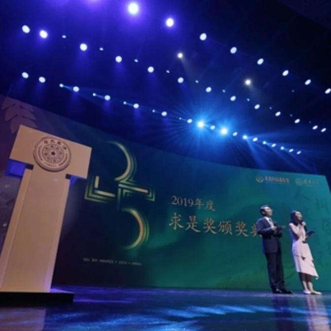 2019年度求是奖颁发,杨振宁获终身成就奖,颜宁、邵峰获杰出科学家奖
