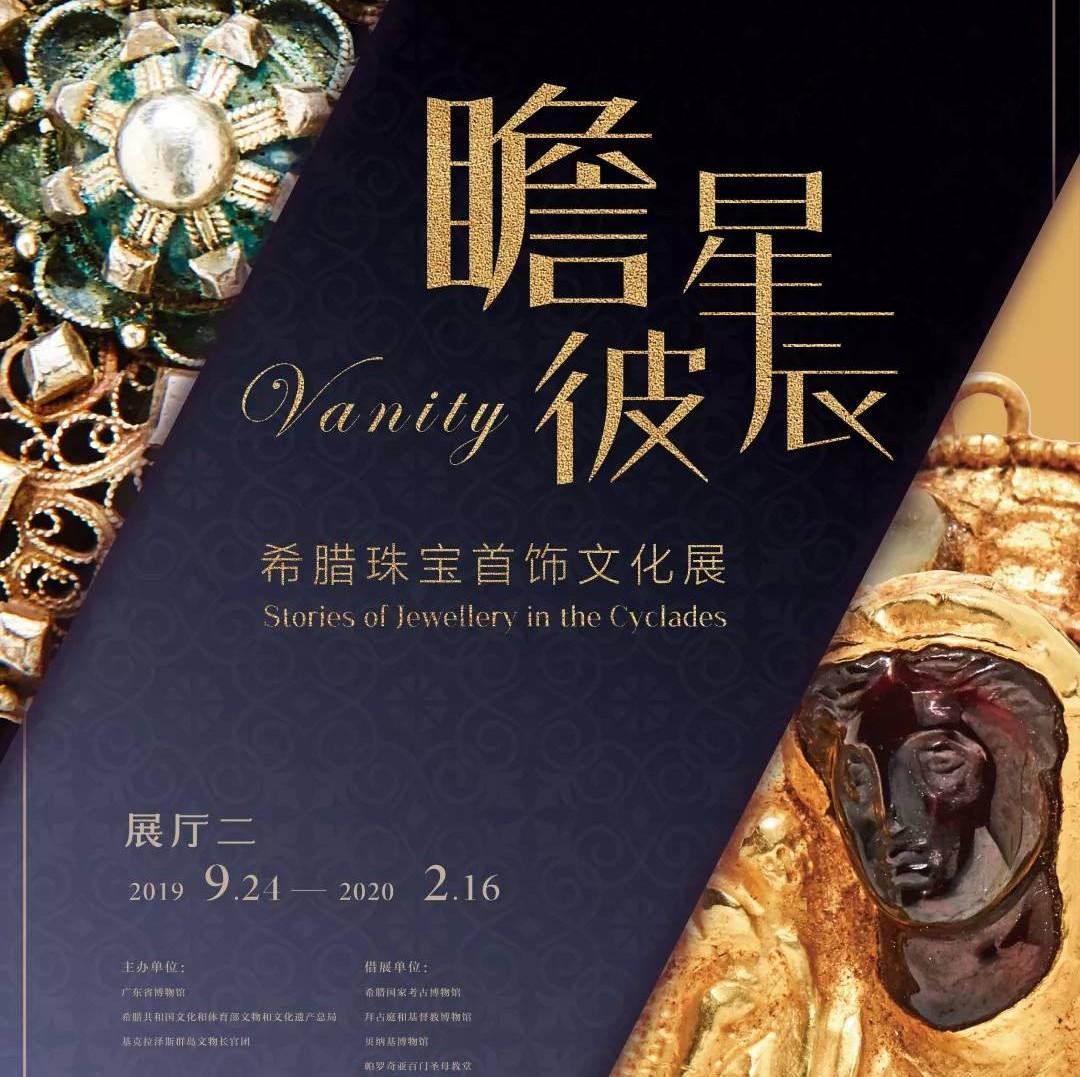 广东省博物馆迎来60周年馆庆