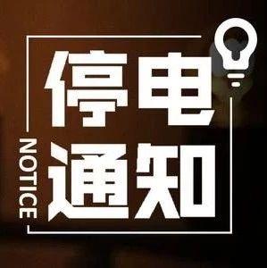 【停电通知】9月24日,漳平这3个区域将会停电,请提前做好准备!