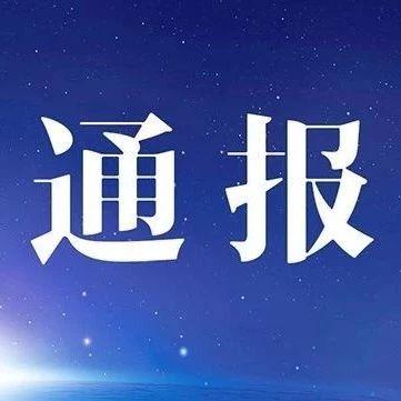 省里发布通报!涉及南昌、赣州、吉安、九江……