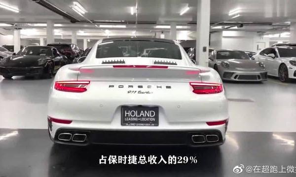 视频:这是全球最赚钱的超跑,看保时捷911如何实现利润最大化。
