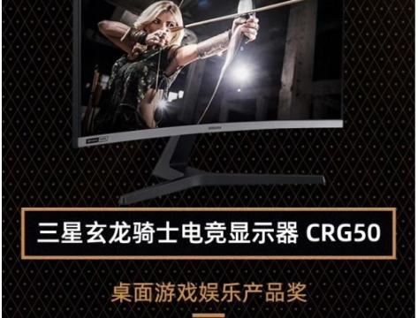三星玄龙骑士电竞显示器CRG5荣膺2019黑金娱乐硬件大奖