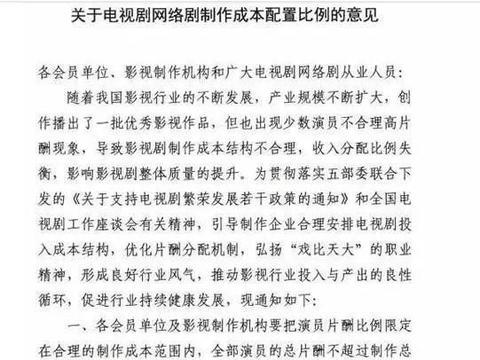 港媒曝因限薪令赵薇和舒淇将被电视台追回片酬,每人退回四千万!