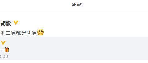 唐嫣罗晋官宣怀孕,胡歌高兴做了孩子他舅,却暴露了孩子的性别