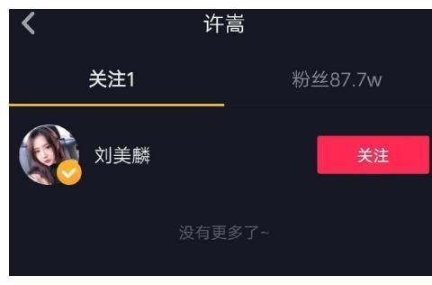 许嵩与好声音学员刘美麟恋情曝光?网友:太不容易终于有绯闻