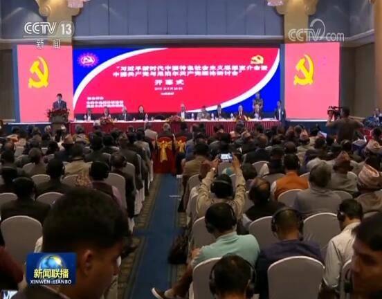 这个会,尼泊尔共产党200多名中央委员参加