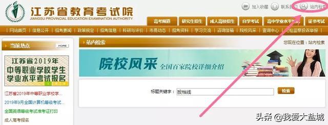 往年江苏省普通高考各批次投档分数线在哪找?