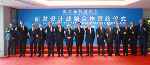 恒大新能源汽车研发技术国际军团首次集体亮相