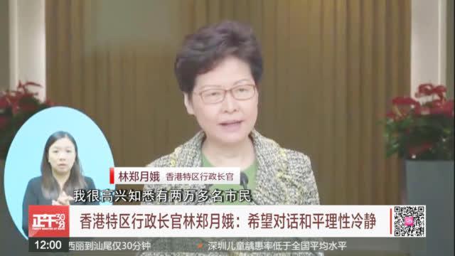 香港特区行政长官林郑月娥:希望对话和平理性冷静