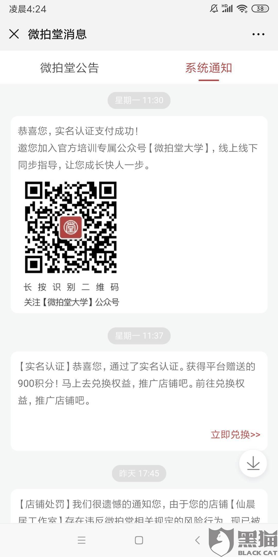 黑猫投诉:霸王条款店大欺客杭州微拍堂文化创意有限公司