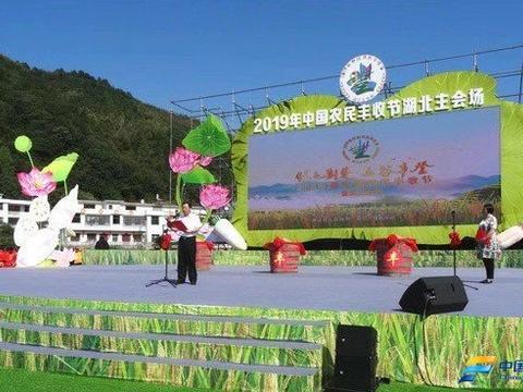 2019年中国农民丰收节湖北主会场在通山县石门村拉开序幕