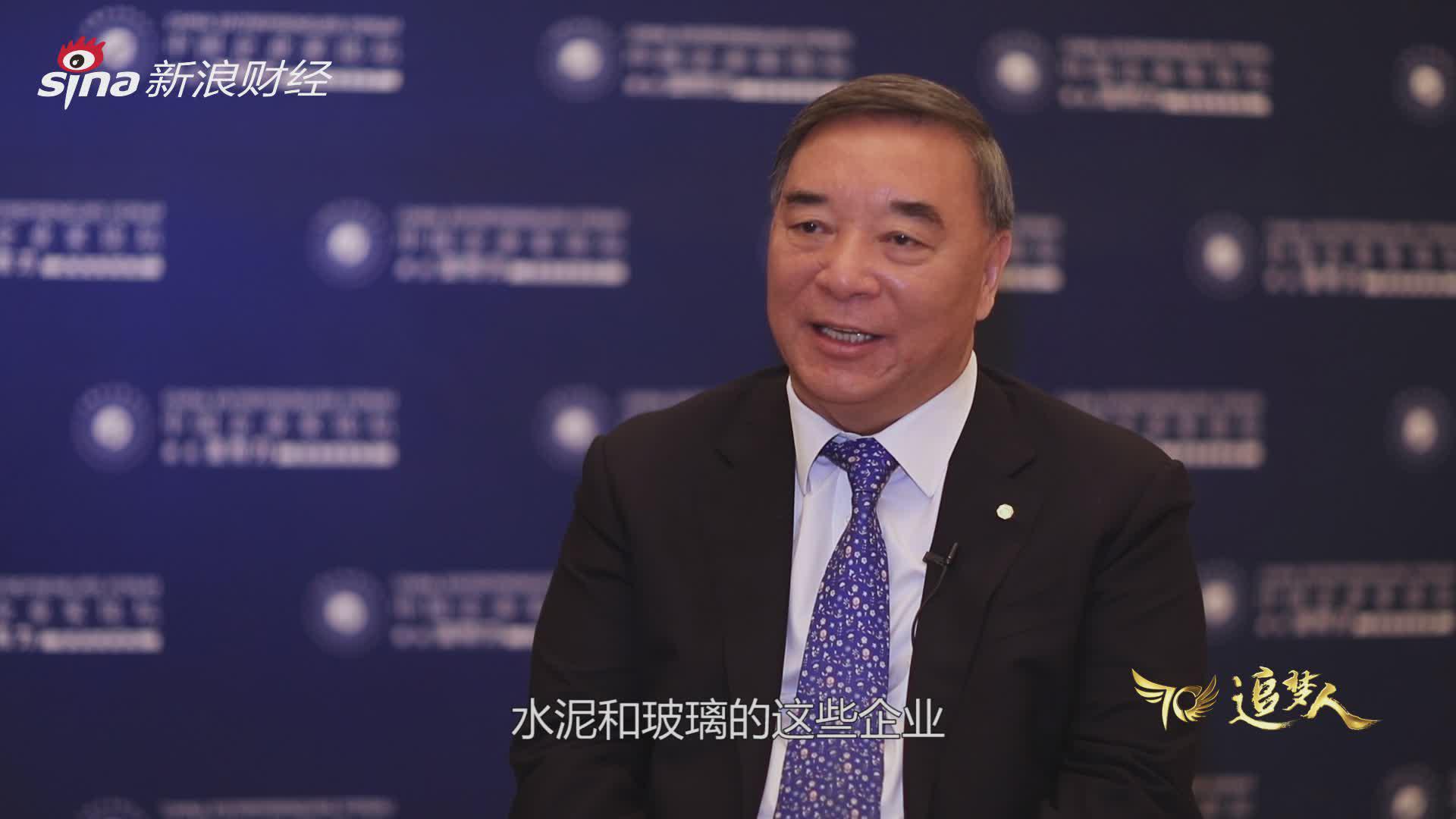 宋志平:中国建材的发展得益于混改