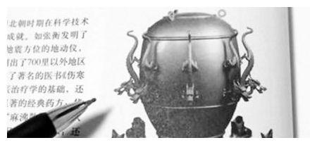 张衡发明的地动仪, 为什么历史课本要删除? 原因很简单!