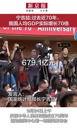 视频|宁吉喆:过去近70年我国人均GDP增长70倍