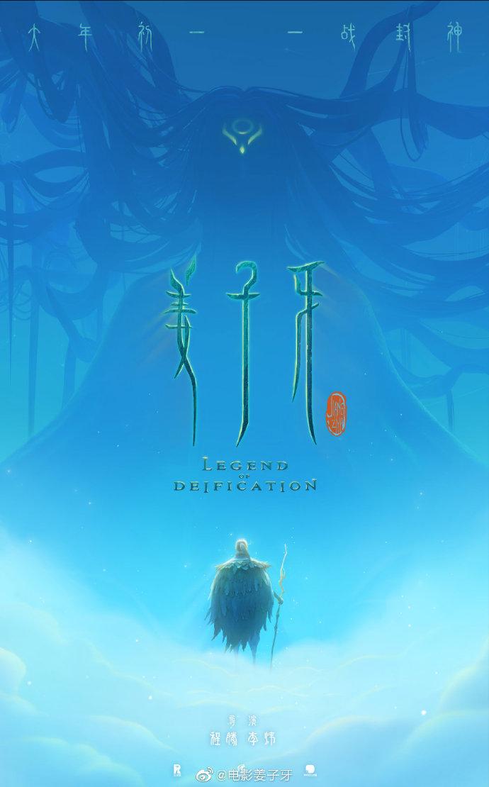 《姜子牙》定档明年大年初一,与《哪吒》同属封神宇宙