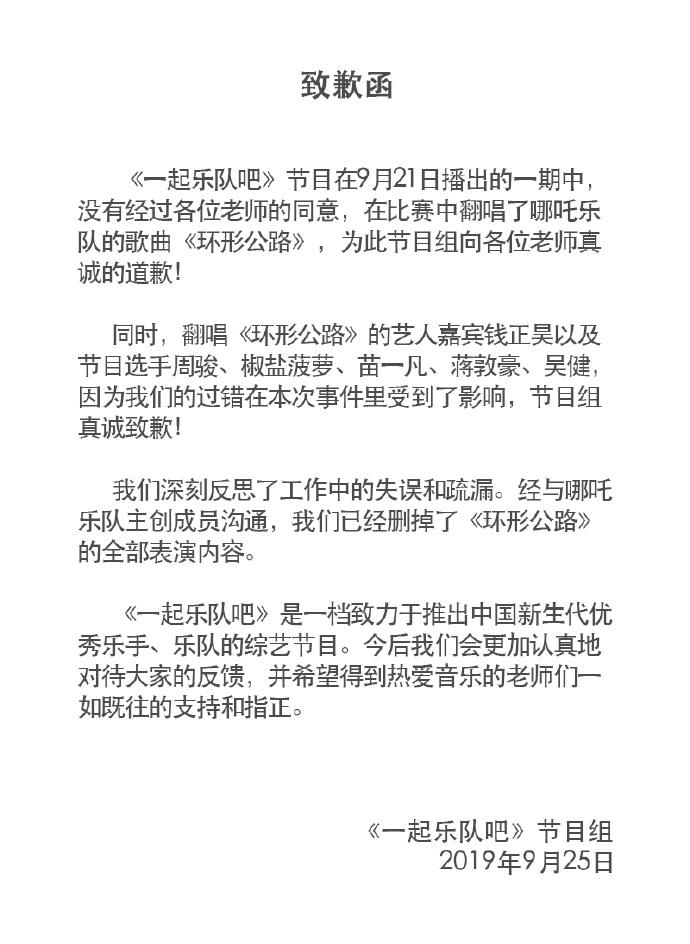 《一起乐队吧》向哪吒乐队道歉,已删除侵权表演