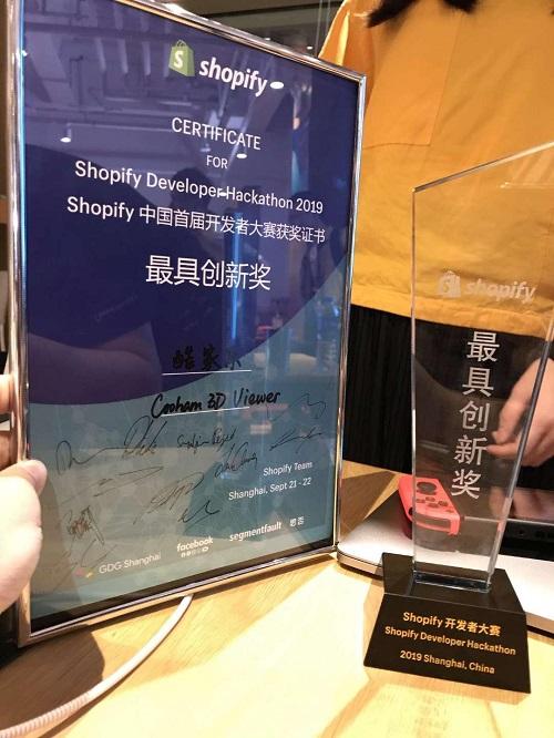 酷家乐入选Shopify中国首届开发者大赛最具创新奖 助力数字化升级