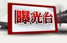 珙县一副局长被开除党籍和公职
