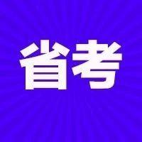 2018甘肃省考庆阳/武威进面分数线,进面最低分速看