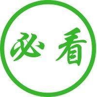 2019年河北省高中升学规划讲座【衡水站】强势来袭