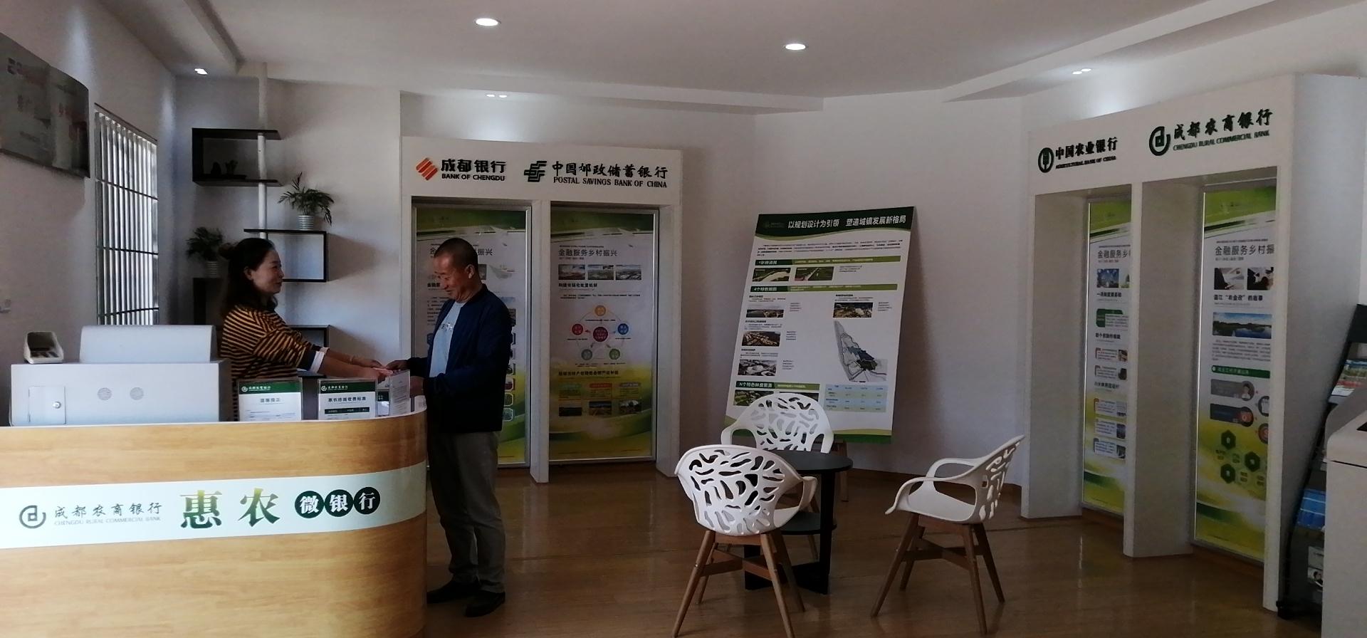 成都温江建成多个农村金融综合服务站   精准施策农村金融