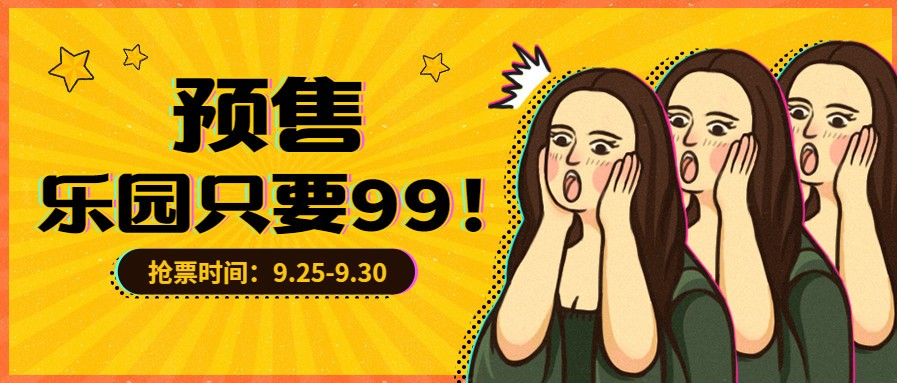 东方影都融创乐园10月成人通票预售低至99元!还有现金红包可以这样领…