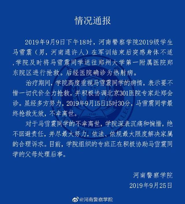 河南警察学院:一学生军训后送医抢救无效死亡,确诊为热射病