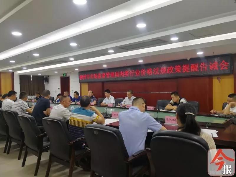 猪肉1天1个价?广西柳州市监局:不得串通涨价