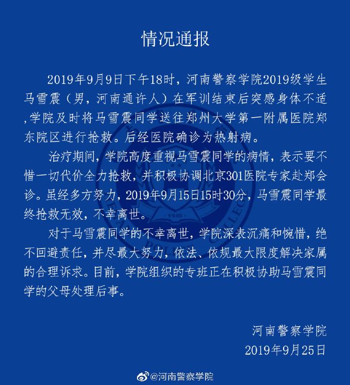 河南警察学院学生军训后死亡 医院确诊为热射病