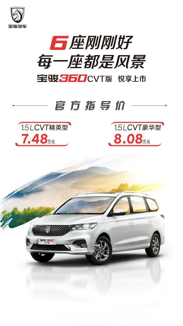 7.48万起,全国最畅销的六座车型推出CVT版,家用之选错不了!