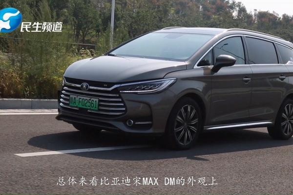 视频:汽车视频:深度试驾比亚迪宋MAX DM