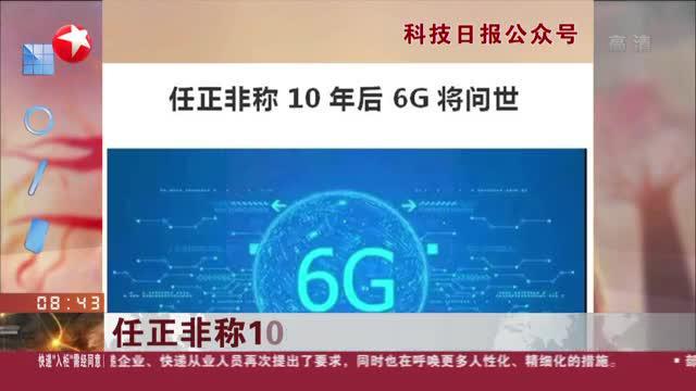 科技日报公众号:任正非称10年后6G将问世