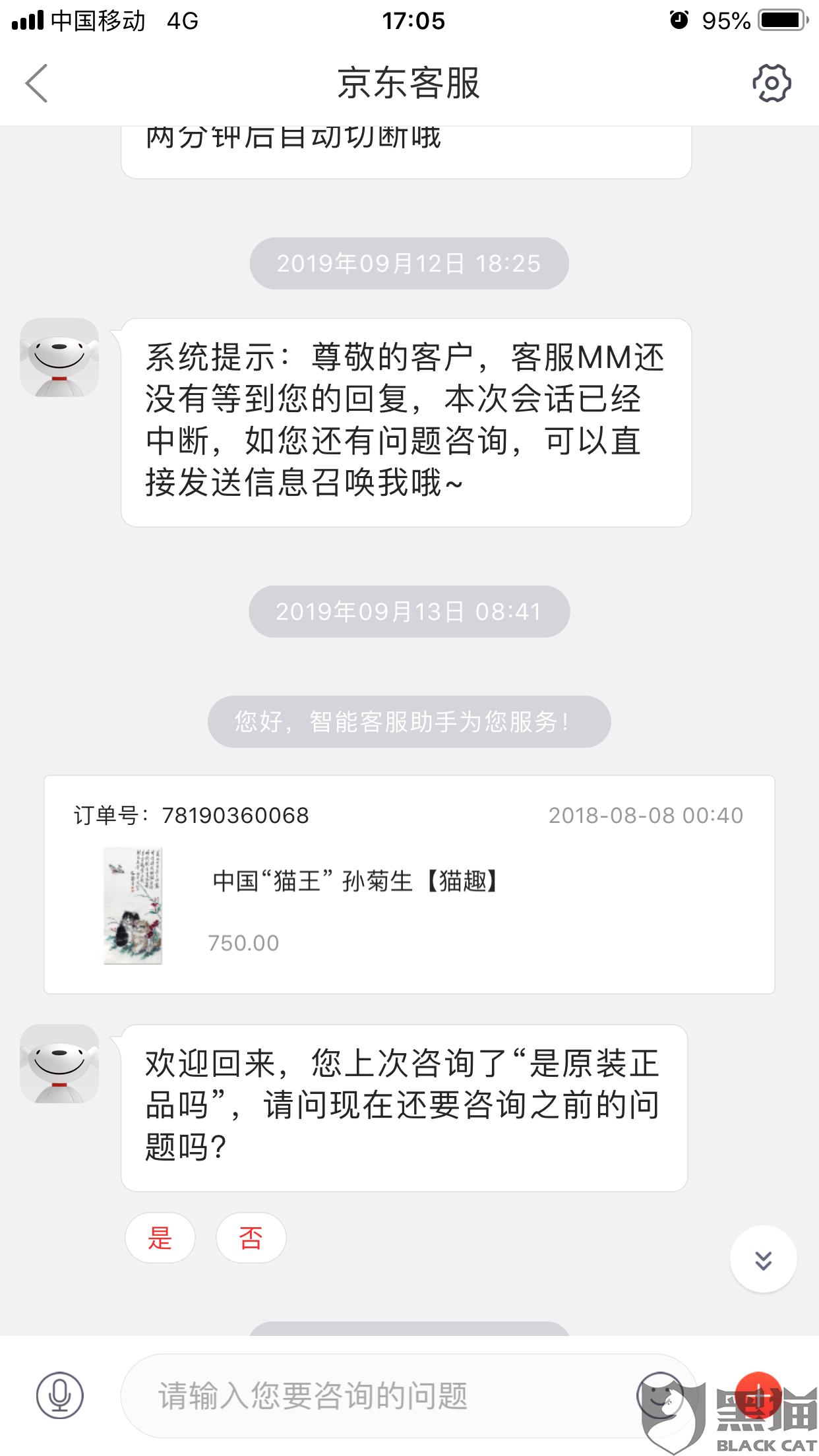 黑猫投诉:京东第三方卖家华夏艺术品