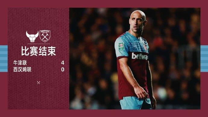 比赛日:西汉姆0-4英甲队 李康仁破门瓦伦3-3平