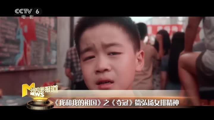 《我和我的祖国》之《夺冠》篇 弘扬中国女排拼搏精神