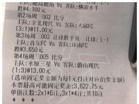 全北现代对阵大邱FC一天的小收入